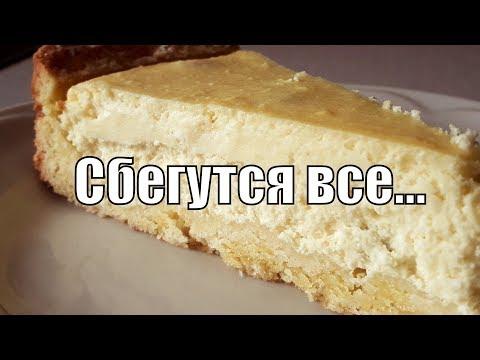 Очень вкусный нежнейший сырник соберет всю семью!Very tasty tender cheesecake!