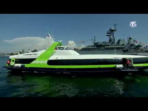 Запуска первого скоростного пассажирского судна на подводных крыльях Комета,