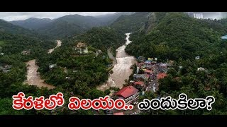జలదిగ్బంధంలో కేరళ… | Kerala Rains wreak Havoc | #KeralaRains