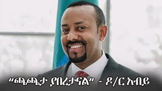 Ethiopia: PM Abiy Ahmed New Speech About current situation