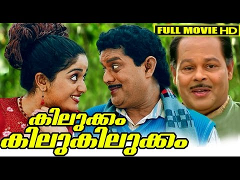 Malayalam Comedy Movie | Kilukkam Kilukilukkam Full Movie | Ft. Mohanlal, Jagathi Sreekumar
