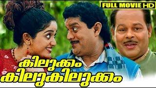 Padmasree Bharath Dr. Saroj Kumar - Malayalam Comedy Movie | Kilukkam Kilukilukkam Full Movie | Ft. Mohanlal, Jagathi Sreekumar