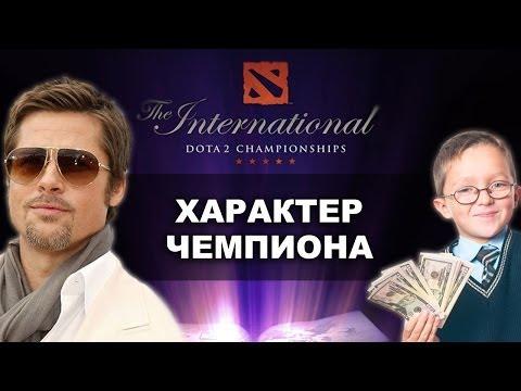 ХАРАКТЕР ЧЕМПИОНА