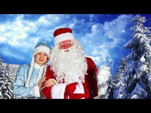 Новогоднее поздравление Деда Мороза и Снегурочки + MUSIC