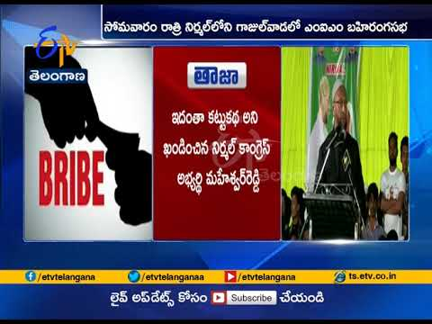 Owaisi vs Maheshwar Reddy Row | Audio Tape Leaked