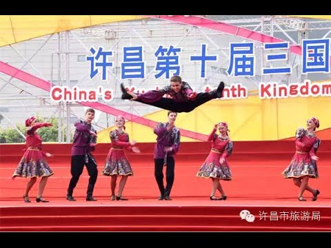Opening Ceremony of 10th Xuchang Three Kingdoms Culture Tourism Week, 2016