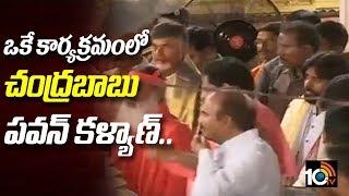 ఒకే కార్యక్రమంలో బాబు..పవన్..| Dashavatara  Sri Venkateswara Temple | AP CM and Pawan | AP