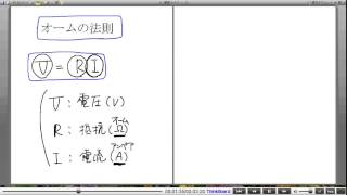 高校物理解説講義:「オームの法則」講義1