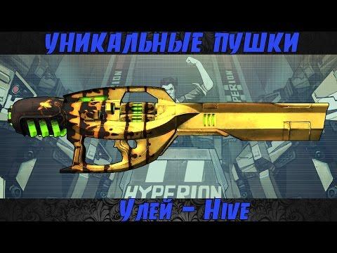 Borderlands 2 уникальные пушки - Улей(Hive)