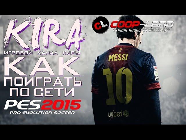 Руководство запуска: Pro Evolution Soccer 2015 (PES 2015) по сети
