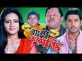 Ankush Hazra-Nusrat-Kharaj Mukherjee-Kanchan Mullick Comedy  Khilari funny Scene  HD Bangla Comedy