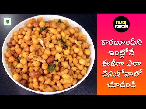 కారబూందిని ఇంట్లోనే ఈజీగా ఎలా చేసుకోవచ్చో చూడండి   Boondi Mixture in Telugu   Kaara Boondi