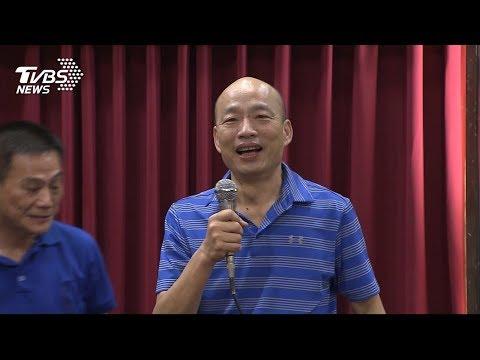 台灣-2018 韓國瑜-20181031 心繫「北漂青年」座談會第二場
