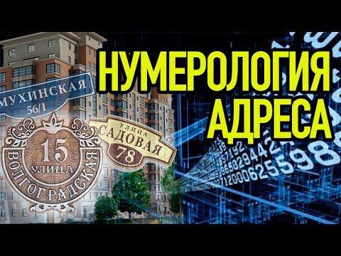 Нумерология адреса.Ольга Герасимова