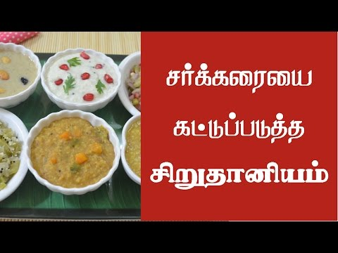 sugar patient diet food chart in tamil: Sugar patient diet food chart in tamil sugar patient diet food