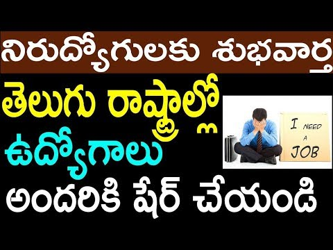 Jobs In Telangana And Andhra Pardesh | Latest Private Jobs 2018 | Work From Home Jobs | SumanTv Jobs