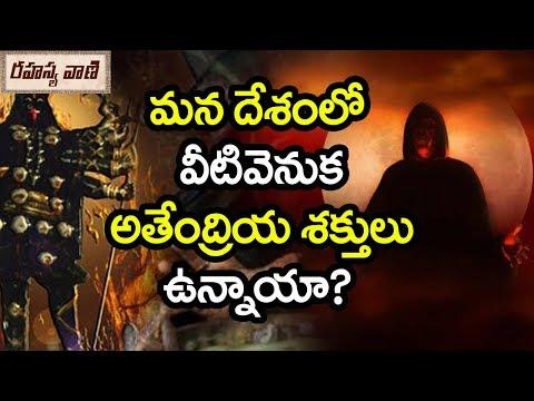 మన దేశంలో వీటివెనుక అతేంద్రియ శక్తులు ఉన్నాయా? | Unsolved Mysteries of india - Rahasyavaani