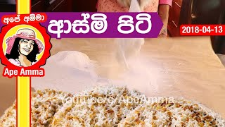 How to prepare flour for Asmi
