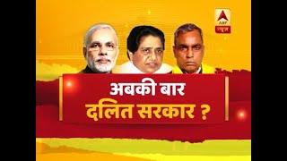 संविधान की शपथ: क्या देश में अबकी बार दलित सरकार ? देखिए बड़ी बहस   ABP News Hindi