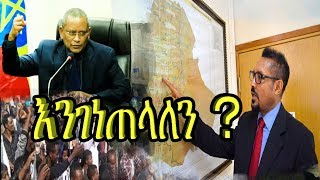 Best Latest ethiopian news new today youtube video 2018