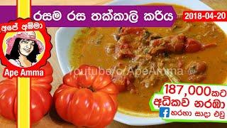 Delicious tomato curry