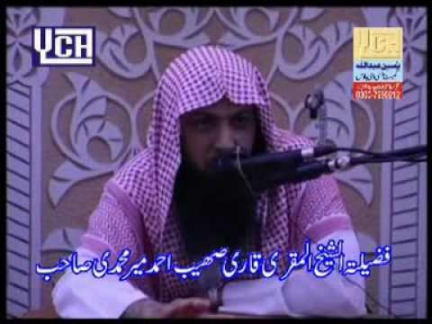 Tajveed Qur'an Qari Sohaib Ahmed Meer Muhammadi video
