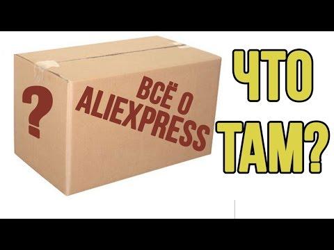 Как покупать на AliExpress? #1/ Как выбрать продавца и заполнить адрес?