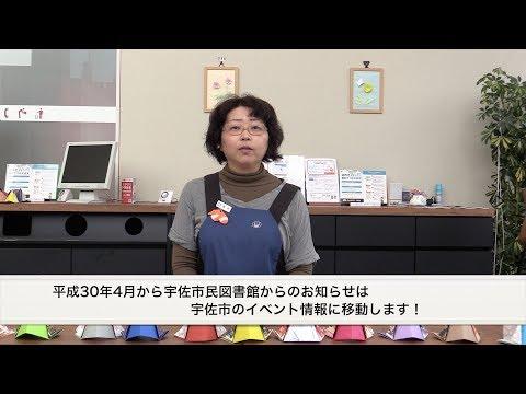 宇佐市民図書館からのお知らせ(H30.3月)