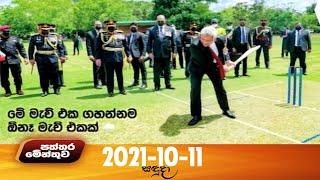 Paththaramenthuwa - (2021-10-11) | ITN