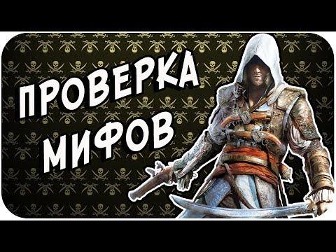 РАЗРУШИТЕЛЬ МИФОВ   Assassin's Creed 4 - Black Flag
