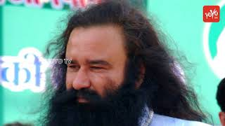 Dera Baba's Jail Life | Haryana Government Rejects Dera Baba's Request | National News