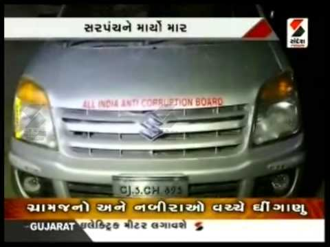 Navsari : The villagers did sabotage in cars
