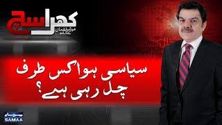 Siyasi Hawa Kis taraf Chalrahi hai? | Khara Sach | Mubashir Lucman | SAMAA TV | 24 April 2018