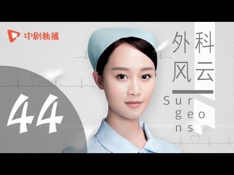 外科风云 44 大结局   Surgeons 44 THE END (靳东、白百何 领衔主演)【未删减版】