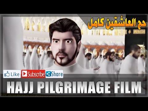 Hajj Pilgrimage Full - فيلم حج العاشقين كاملا