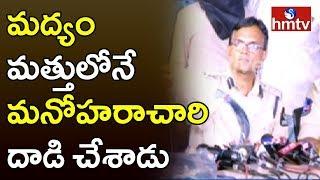 మద్యం మత్తులోనే మనోహరాచారి దాడి చేశాడు | Hyderabad West Zone DCP AR Srinivas Speaks To Media | hmtv