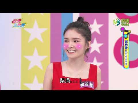 台綜-歡樂智多星-20190918 注音聯想王 最佳演員隊 華劇新勢力隊 挑戰賽