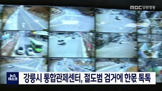 통합관제센터, 절도범 검거에 한몫 톡톡