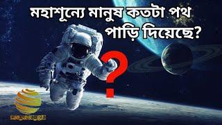 মহাশূন্যে মানুষ কতটা পথ পাড়ি দিয়েছে? Farthest traveled in space
