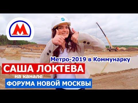 Метро-2019 в Коммунарку.  Продление Сокольнической линии