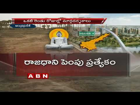 AP Govt Hikes Land Registration Charges, To Increase Mostly Around 5000 Rs/- | ABN Telugu