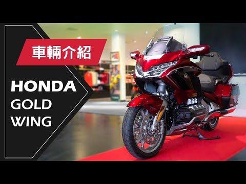 [Jorsindo] 2018 Honda Goldwing | 車輛介紹 Review
