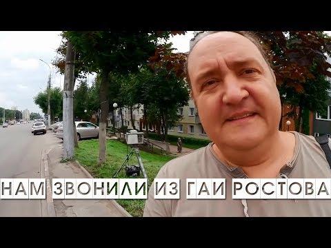 НАМ ЗВОНИЛИ из ГАИ Ростова // Ответы на комментарии к видео - РАЗВОД на М4