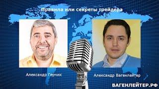 Правила и секреты трейдера. Александр Вагенлейтер и Александр Герчик