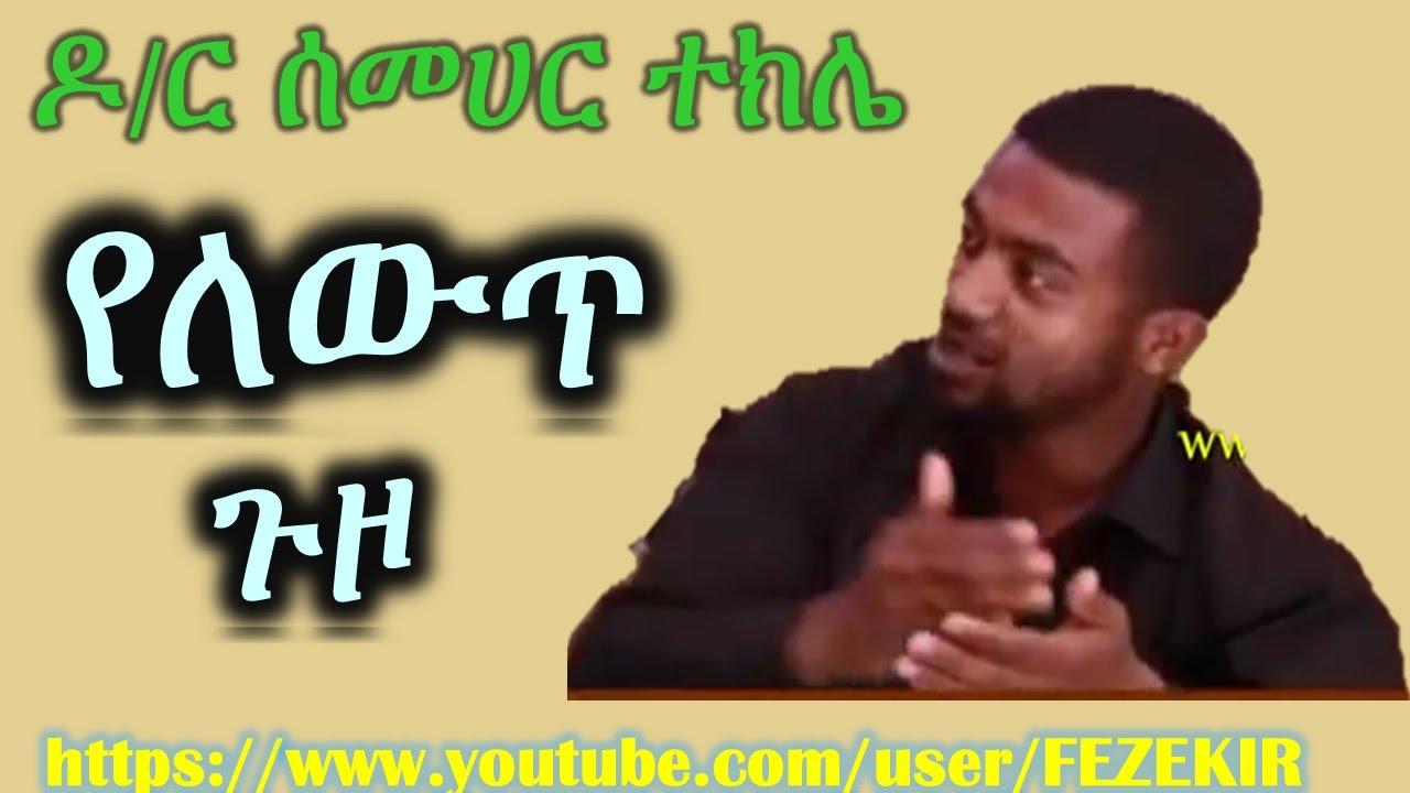 የለውጥ ጉዞ | Yelewt Guzo  Part 1- Dr. Semehar Tekle