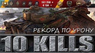 Tiger 131 WOT РЕКОРД ПО УРОНУ НА 6 УРОВНЕ