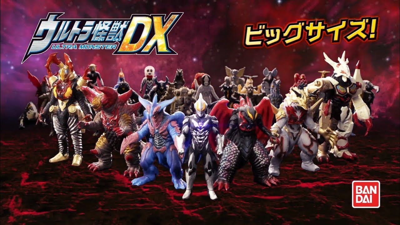DX怪獣ソフビ