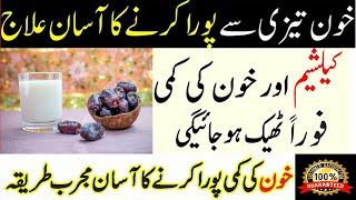 How To Treat Anemia Iron Deficiency At Home | Khoon Ki Kami | Khoon Ki Kami Ka Ilaj In Urdu