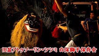 旧盆アトゥソーリン・トゥヅミ(獅子舞) 白保獅子保存会 2017