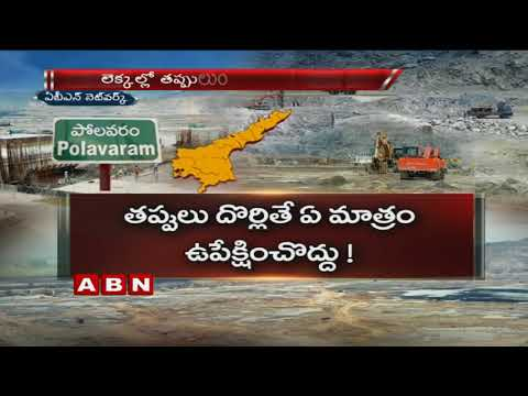 Centre Green Signal For Polavaram Project Radial Gates Designs | ABN Telugu